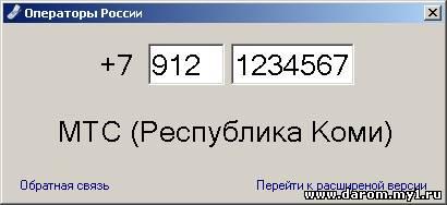 9304050435 какой регион и оператор